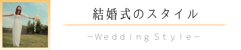 結婚スタイル